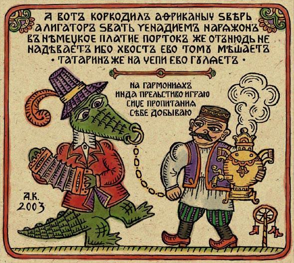 andrej-kuznetsov-lubok-gena
